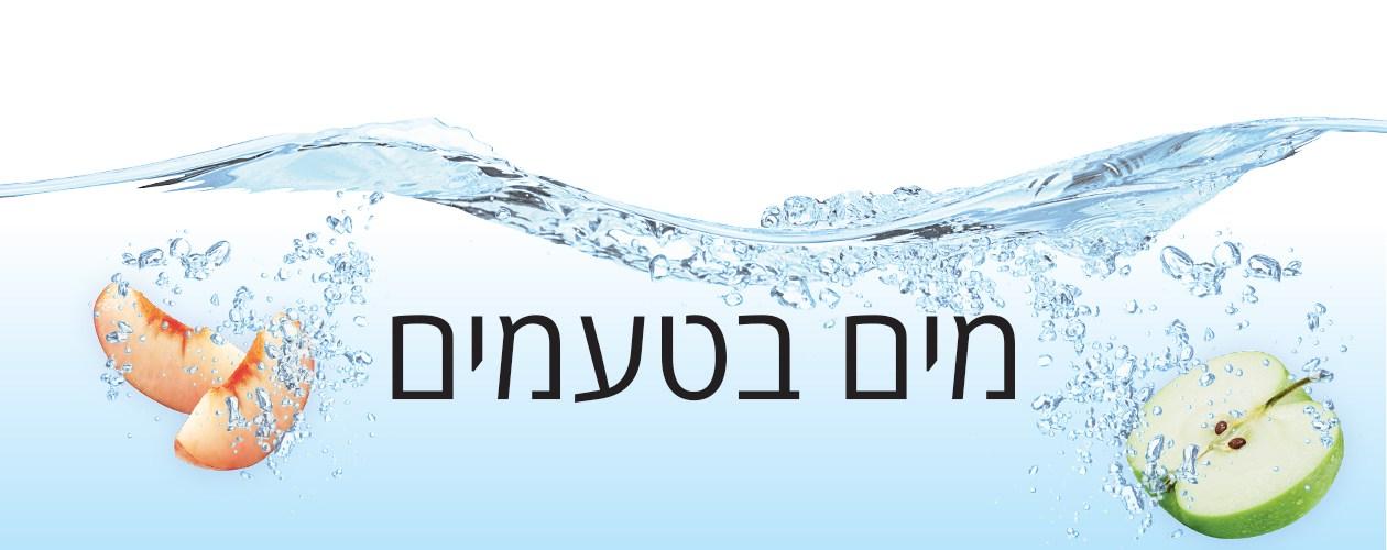 מים בטעמים